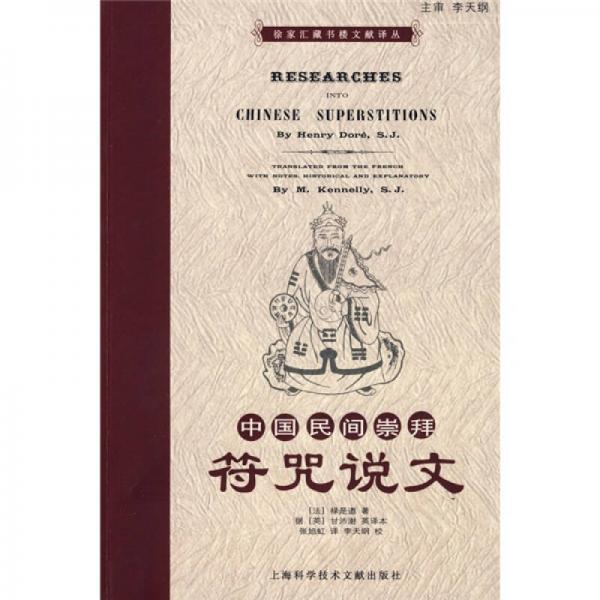 中国民间崇拜