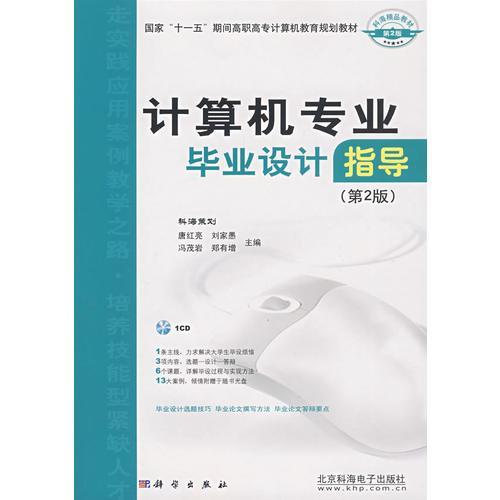 计算机专业毕业设计指导(第2版)