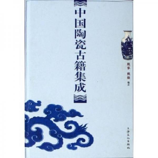 中国陶瓷古籍集成