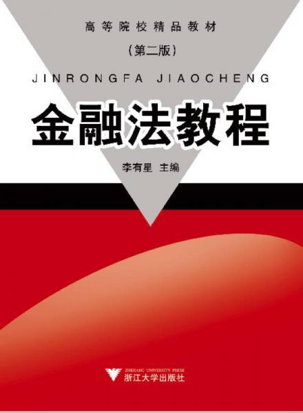 金融法教程(第2版)