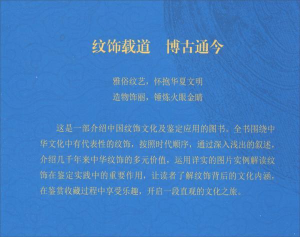 中国纹饰鉴定图解(套装上下册)
