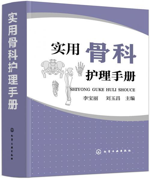 实用骨科护理手册