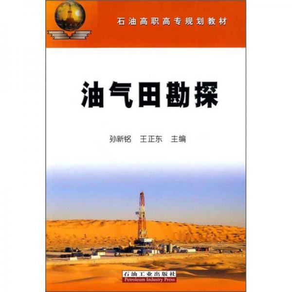 石油高职高专规划教材:油气田勘探