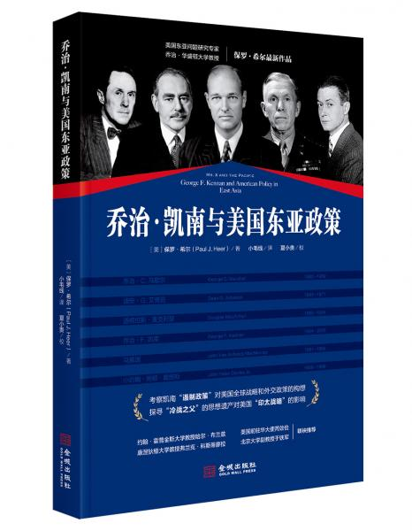 乔治·凯南与美国东亚政策