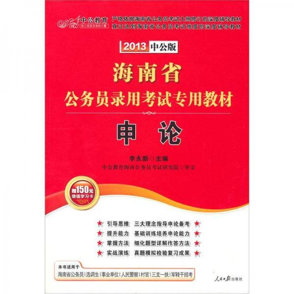 中公版·2013海南省公务员录用考试专用教材:申论