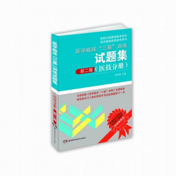 """医院分级管理参考用书:医学临床""""三基""""训练试题集(医技分册 新二版)"""
