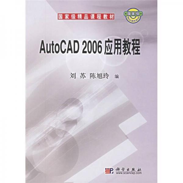 国家级精品课程教材:AutoCAD 2006应用教程