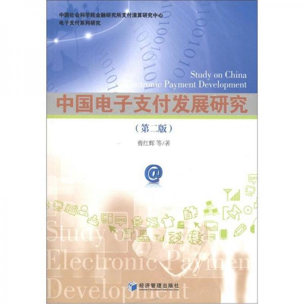 中国电子支付发展研究(第2版)