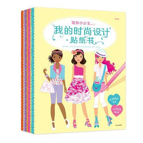 我的时尚设计贴纸书:装扮小公主·春夏秋冬篇(套装全4册)