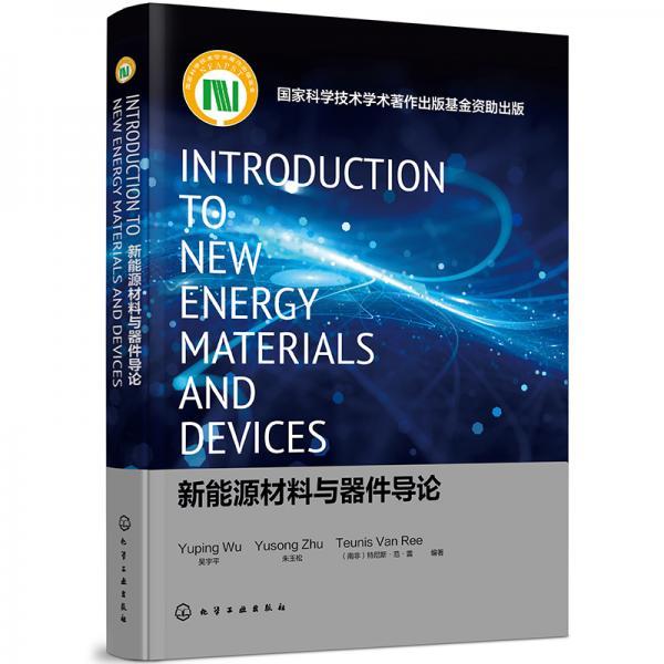 新能源材料与器件导论=IntroductiontoNewEnergyMaterials