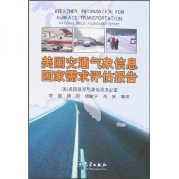 美国交通气象信息国家需求评估报告