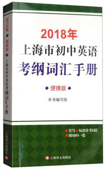 2018年上海市初中英语考纲词汇手册(便携版 附光盘)