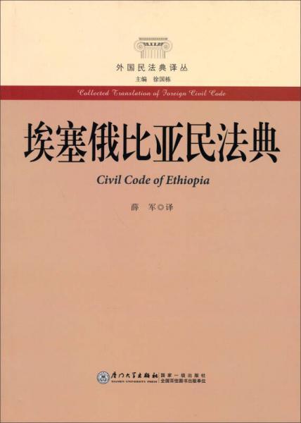 外国民法典译丛:埃塞俄比亚民法典