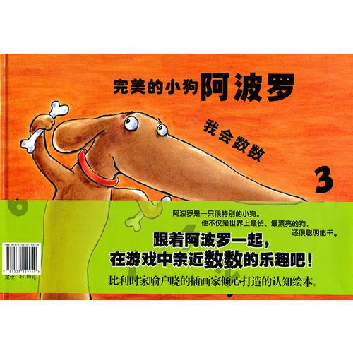 蒲蒲兰绘本馆:完美的小狗阿波罗、我会数数(全二册)让孩子在游戏中轻松学会空间 数字的概念