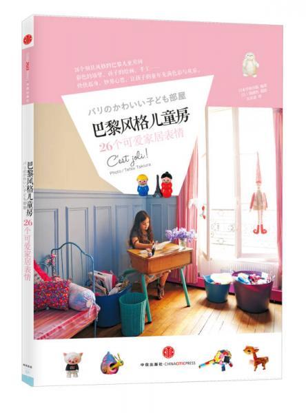 巴黎风格儿童房