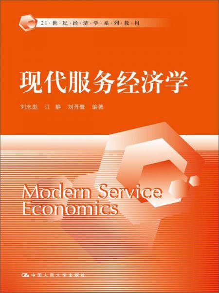 现代服务经济学/21世纪经济学系列教材