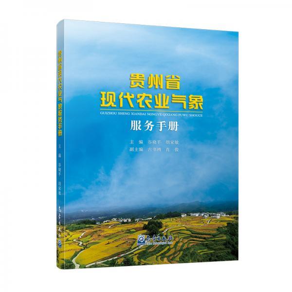 贵州省现代农业气象服务手册