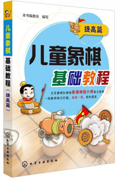 儿童象棋基础教程(提高篇)