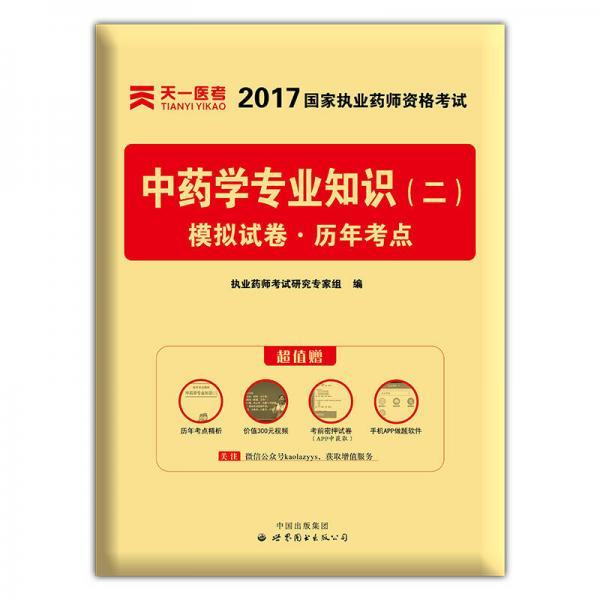 2017年国家执业药师资格考试教材配套模拟试卷历年考点 中药学专业知识(二)