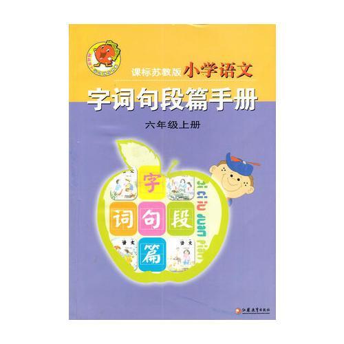 17秋小学6年级语文(上)(课标苏教版)字词句段篇手册
