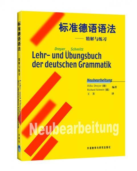 标准德语语法