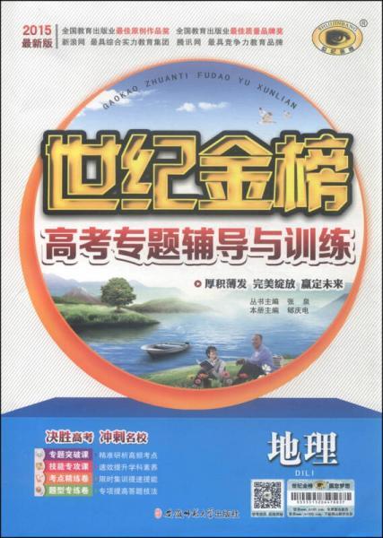 世纪金榜·高考专题辅导与训练:地理(2015最新版)
