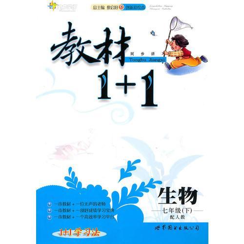 生物:七年级下/配人教(2011年1月印刷)教材1+1/附答案