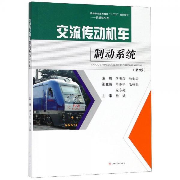 交流传动机车制动系统(第2版)李书营