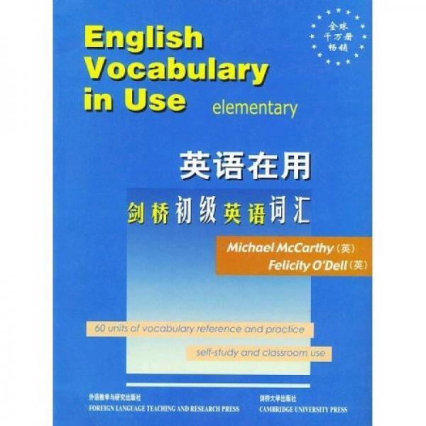 英语在用:剑桥初级英语词汇(英文版)