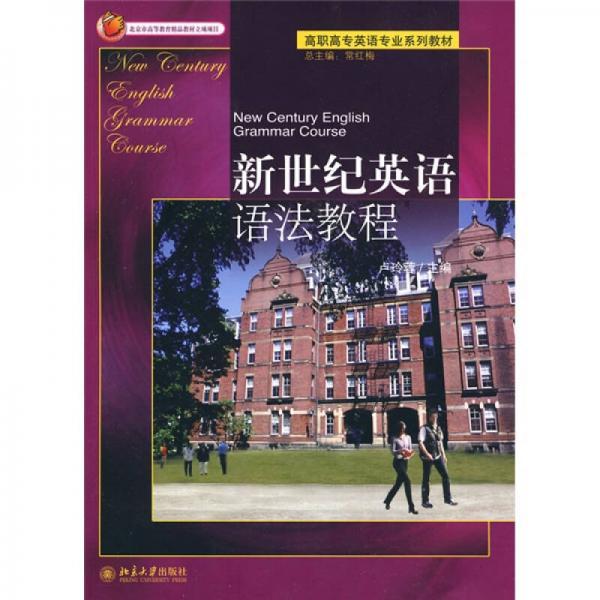高职高专英语专业系列教材:新世纪英语语法教程