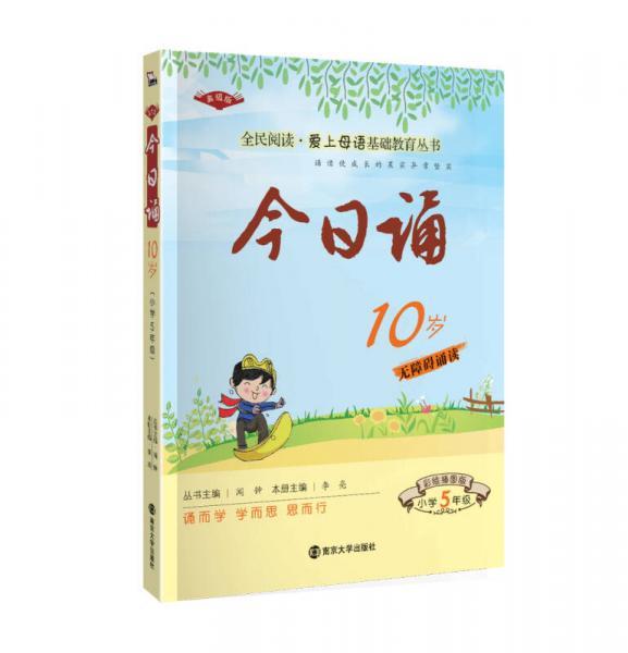 今日诵10岁 小学5年级  彩绘插图版 爱上母语基础教育丛书