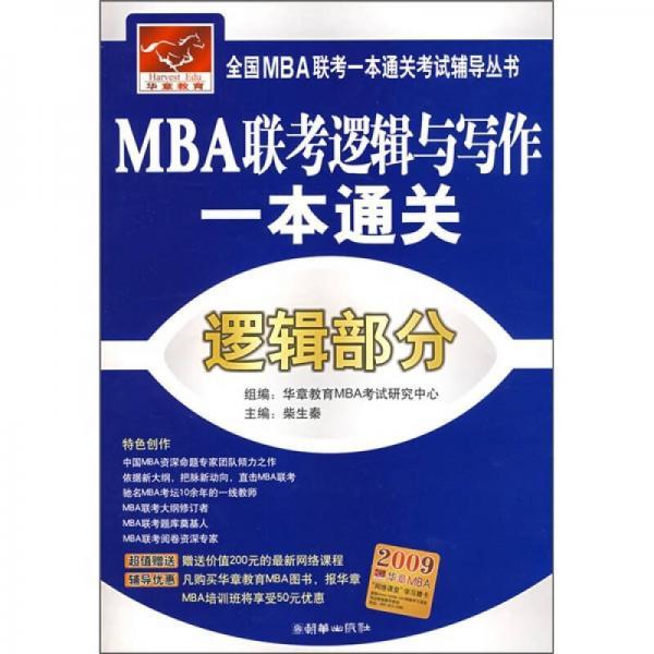 全国MBA联考一本通关考试辅导丛书·MBA联考逻辑与写作一本通关:逻辑部分