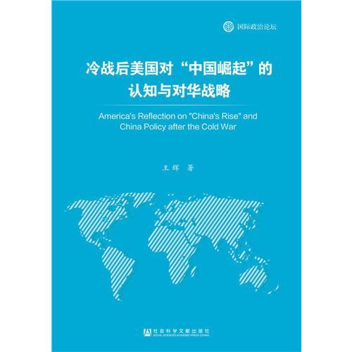 """冷战后美国对""""中国崛起""""的认知与对华战略"""
