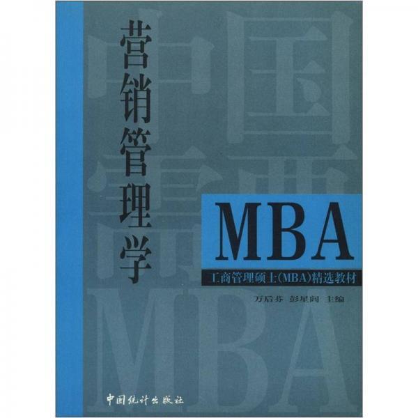 工商管理硕士(MBA)精选教材:营销管理学