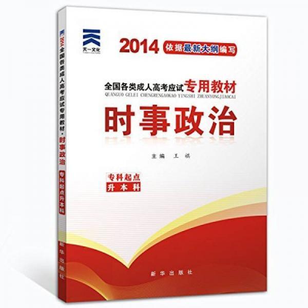 2014年全国各类成人高考应试专用教材:时事政治(专科起点升本科)