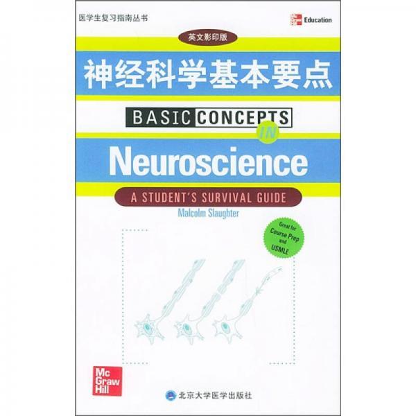 神经科学基本要点