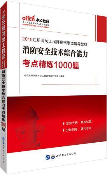 中公教育2019注册消防工程师资格考试教材:消防安全技术综合能力考点精练1000题