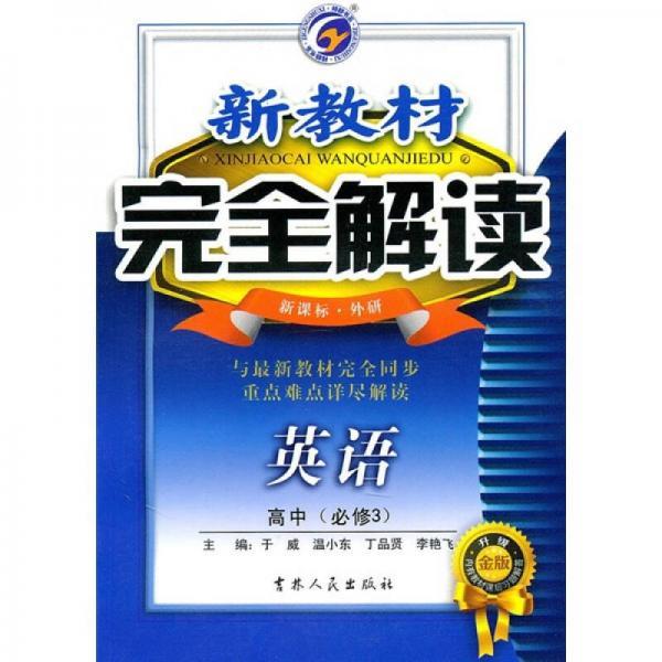 新教材完全解读:英语(高中必修3)(新课标·外研)(升级金版)