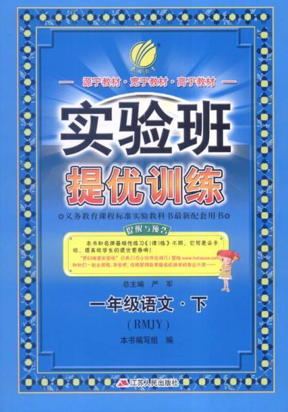 实验班提优训练:语文(一年级下 RMJY)