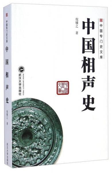 中国专门史文库:中国相声史