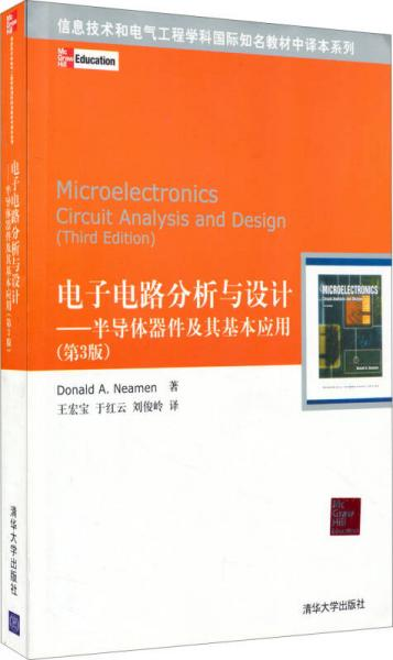 信息技术和电气工程学科国际知名教材中译本系列 电子电路分析与设计:半导体器件及其基本应用(第3版)