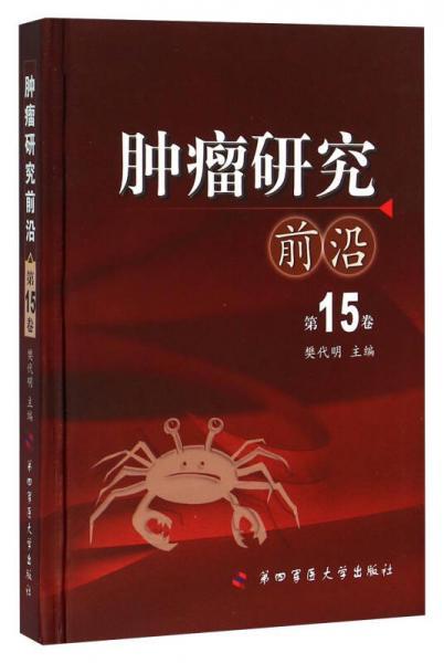 肿瘤研究前沿(第15卷)