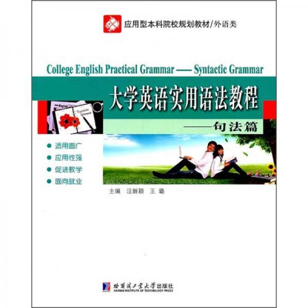 应用型本科院校规划教材·外语类·大学英语实用语法教程(句法篇)