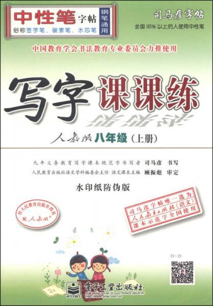 司马彦字帖:写字课课练(八年级上册 配人教版)