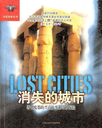 消失的城市