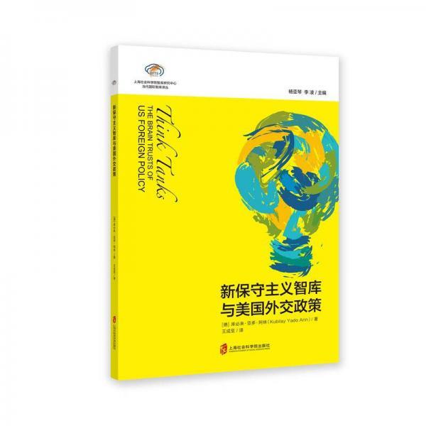 智库报告:新保守主义智库与美国外交政策