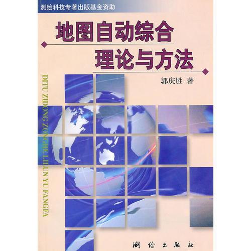 地图自动综合理论与方法