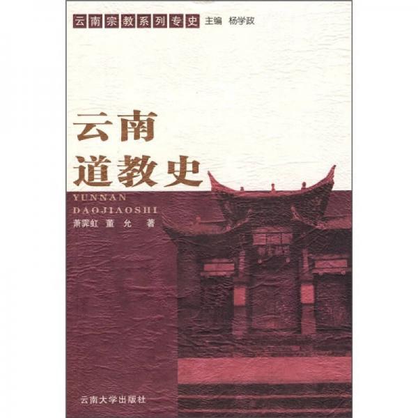 云南道教史