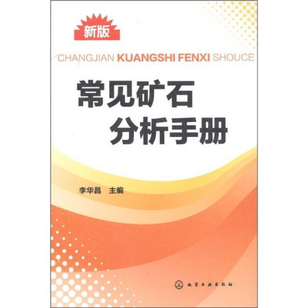 常见矿石分析手册(新版)