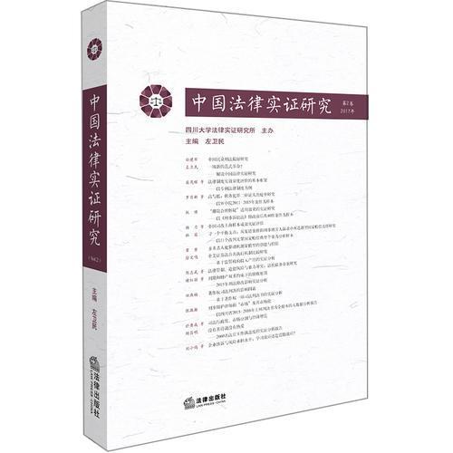 中国法律实证研究(第2卷·2017年)